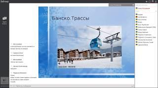 видео Лучшие горнолыжные курорты Болгарии. Отзывы туристов