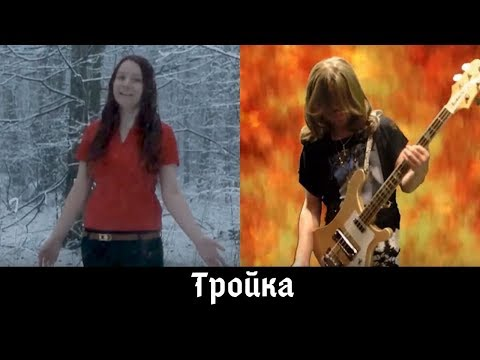 Тройка/Troika (Russian Folk Song, Arranged Metal Version) (collaboration by Toto and Alisa)