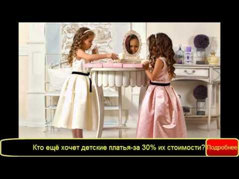 детские платья купить в минскеиз YouTube · Длительность: 35 с