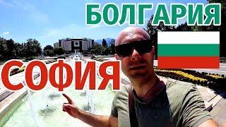 Видео города София