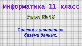 Информатика 11 класс (Урок№15 - Системы управления базами данных.)