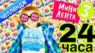 Руслан и 24 часа МИНИ ЛЕНТА 3 | интересный СКЕТЧ ОТ РОМАРИКОВ АКЦИЯ ЛЕНТА