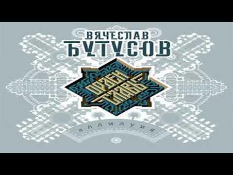Вячеслав Бутусов -  К Ангелам  (альбом  Аллилуйя  2019 - грустная песня)