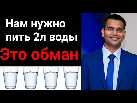Надо Пить Два Литра Воды В День - Зто Неправда | Доктор Вивек