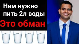 постер к видео Надо Пить Два Литра Воды В День - Зто Неправда | Доктор Вивек