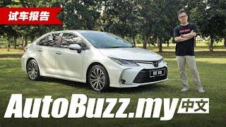 2020 Toyota Corolla 1.8G操控好得不像话 -  AutoBuzz.my 中文