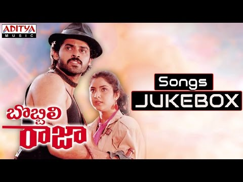 Bobbili Raja Telugu Movie Full Songs || Jukebox || Venkatesh,Divya Bharathi