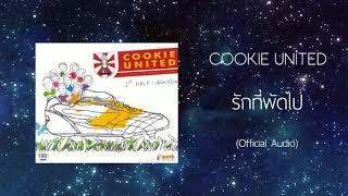 รักที่พัดไป - Cookie United ft. น้ำฝน ปาริฉัตร [OFFICIAL AUDIO]