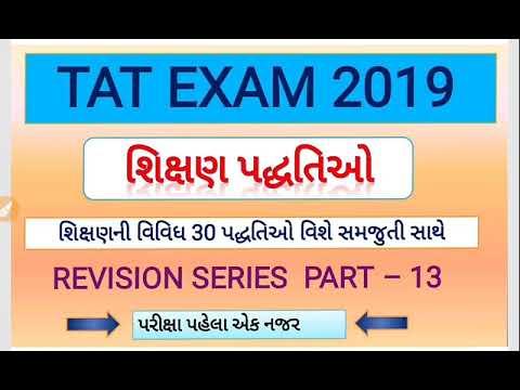 Tat (secondary) 2019 / શિક્ષણની વિવિધ 30 પદ્ધતિ / education method / revision series part 13