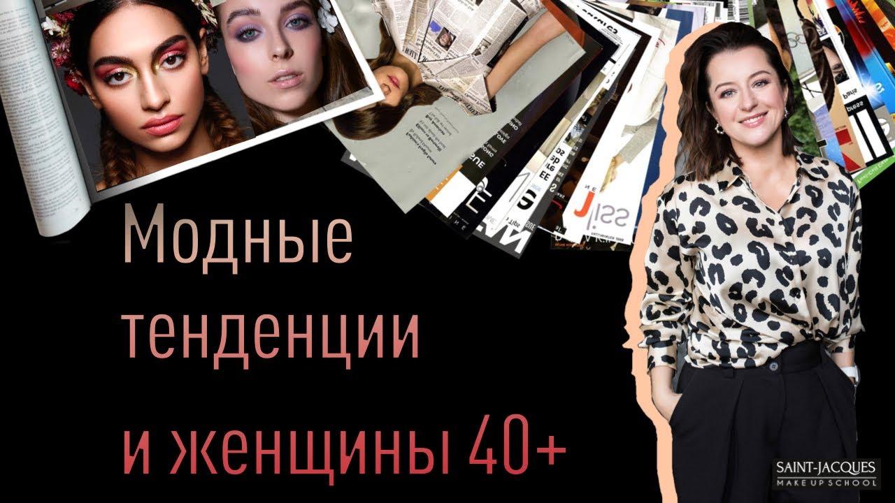Тренды и модные тенденции: Адаптация! Что делать, если вам давно не 20 лет? // макияж для себя