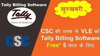 CSC Tally Software Free | How to register CSC Tally Software | टैली सॉफ्टवेयर कैसे रजिस्टर करे