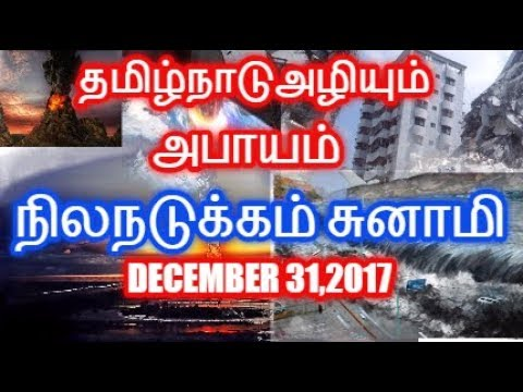 Warning!!! Major Earthquake and Tsunami Changes - Before Dec 31 '17  In India#iraq earth quake first