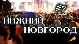 Навальный: Нижний Новгород [29.09.2017] | Тур по России / Острый Угол