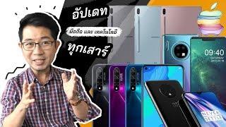 Huaweiจะไม่ได้ใช้แอนดรอยด์แล้ว/ RedmiNote8/ ซัมซุงA90/ Reno2ซูม20เท่า/ จองNova5T/ TabS6 ขายไทย