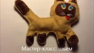 Мастер-класс изготовление котенка из фетра. Felt cat master class