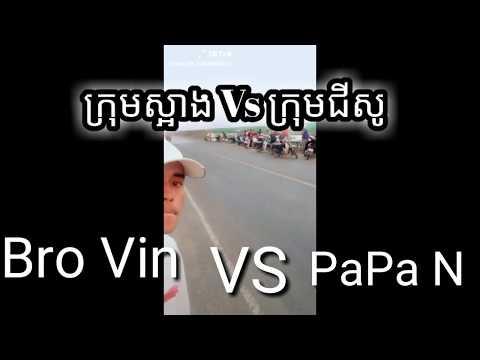 ពួុកក្រុមស្អាងVSពួុកក្រុមជីសូ Bro Bin Vs PaPaN
