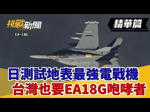 【挑戰精華】日測試地表最強電戰機 台灣也要EA18G咆哮者