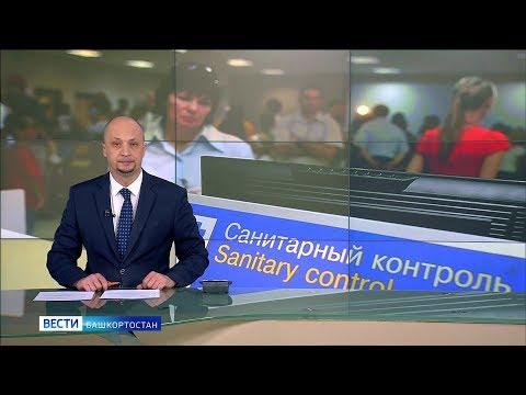 Вести-Башкортостан – 23.01.20 Подробности: Https://gtrk.tv/proekty/series/vesti-bashkortostan-230120