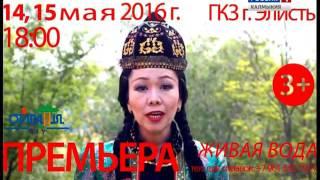 Вести Калмыкии. Вечерний выпуск от 11.05.2016(, 2016-05-12T06:12:10.000Z)