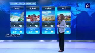 النشرة الجوية الأردنية من رؤيا 11-4-2019