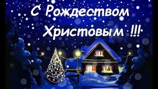 Стол На Святой Вечер!!! С Рождеством Христовым!!! | Merry Christmas !!!