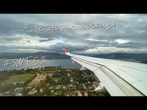 VLOG #036 - SWISS AIR / Швейцарские авиалинии, Bombardier C Series 300 + Аэропорт Женевы