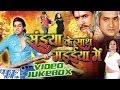 Sainya Ke Sath Madhaiya Mein - Pawan Singh, Kalpana - Video Jukebox - Bhojpuri  Songs 2016