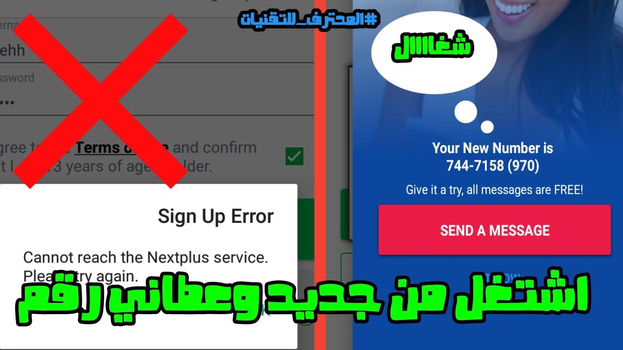 Nextplus Not Sending Texts