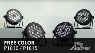 Free Color P1810 / P1815 — Обзор светодиодного прожектора