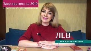 ЛЕВ - таро прогноз на 2019 год от Экстрасенса Ефремовой Анны
