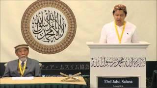 A Japanese Ahmadi Muslim Singing La Ilaha Illallah