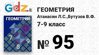 № 95- Геометрия 7-9 класс Атанасян