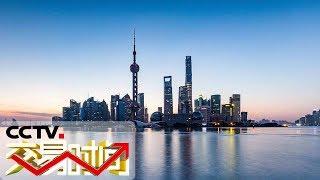 《交易时间(上午版)》 20190613| CCTV财经