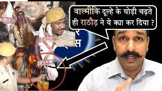 वाल्मीकि दूल्हे के घोड़ी चढ़ते ही राठौड़ ने ये क्या कर दिया Mahavir Singh Rathore