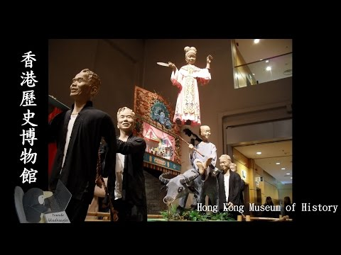 香港歷史博物館,Hong Kong Museum of History,尖沙咀自由行,Hong Kong Travel