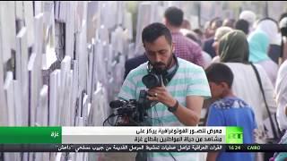 معرض للصور الفوتوغرافية في غزة
