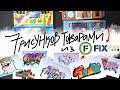 Художественные Товары из FIX PRICE. Нарисовал 7 рисунков! | 7 | Фишки