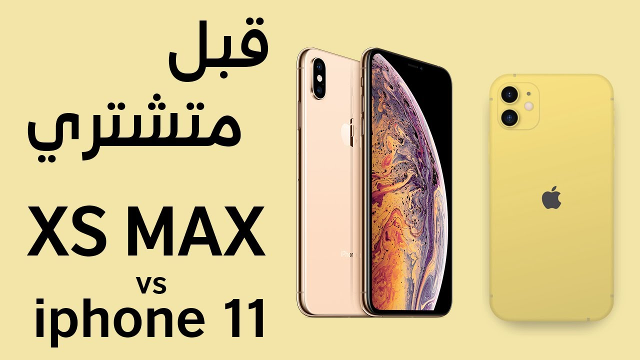 Iphone 11 Vs Iphone Xs Max مقارنة ايفون 11 وايفون اكس اس ماكس Youtube