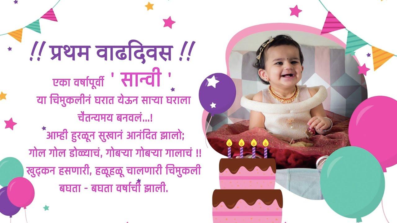 marathi 1st birthday invitation video