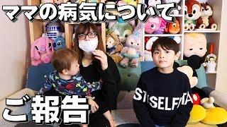 ママの病気について心配してくださってる皆様へ【ご報告】 thumbnail