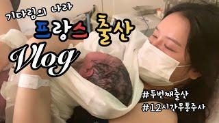 #1 프랑스 출산이야기/ 자연분만 / 무통주사 / 출산…