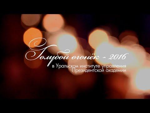Голубой огонёк-2016 в Уральском институте РАНХиГС