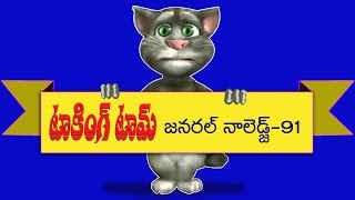 Telugu General Knowledge Video - 91