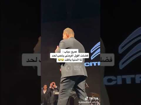 عمرو دياب: فضلت اقول اكرمني ياحب لحد ما الدنيا باظت