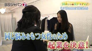 「14歳からのスタートアップ」次回予告 #30 | BSジャパン 堀井美月 動画 16