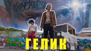 ГЕЛИК  - КЛУБОК ПАРП ft. LiL БРА   LIL PEEP (бумажный гелендваген)