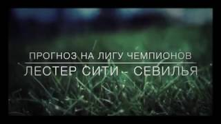 "Прогноз на Лигу чемпионов: Лестер Сити - Севилья от ""Fan Pro"""