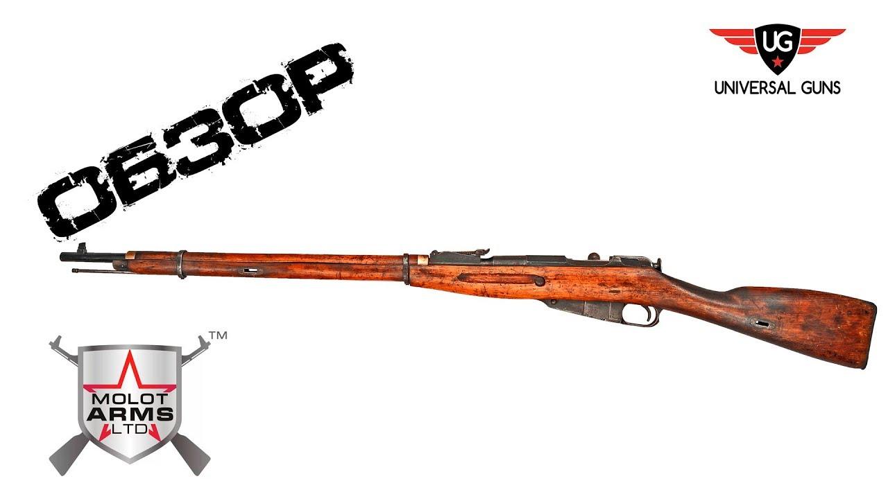 Гвинтівка Мосіна 1923 р.в. / Винтовка Мосина 1923 г.в. (граненка .