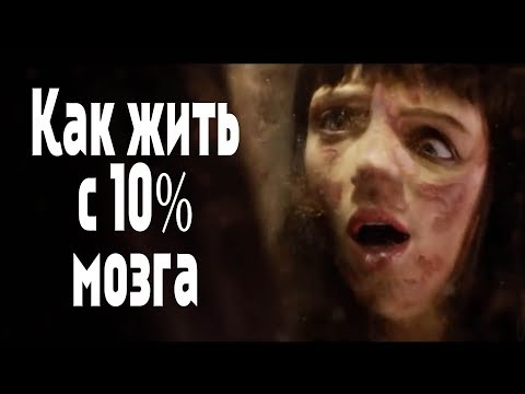 ТРЕШ-ОБЗОР фильма LЮCИ. [ПЕРЕЗАЛИВ] - Видео онлайн