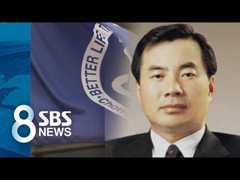 """""""못 견뎌 관둔 기사 3명"""" 종근당 회장 갑질·폭언 논란 / SBS"""